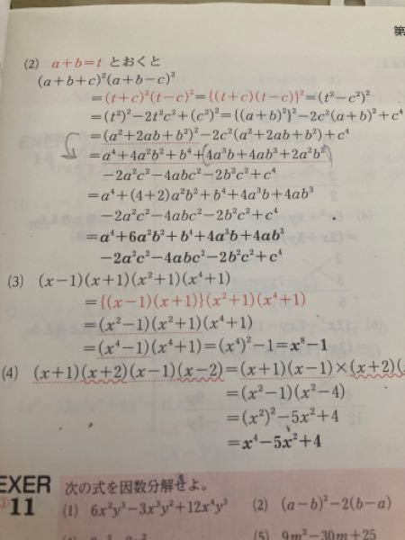 (2)矢印の展開(?)が分からず答えが合いません 鉛筆で【⠀】してる所が分からないです 教えて下さい