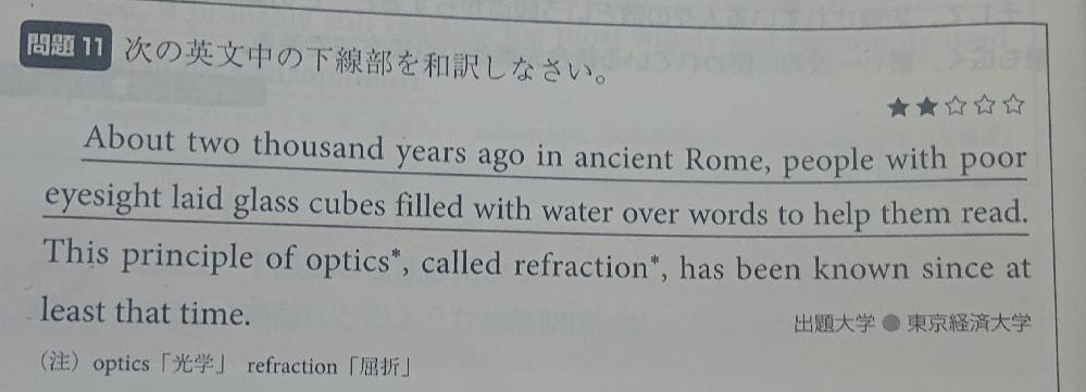 下線部和訳についての質問です。 解答の和訳が 『約2000年前の古代ローマでは、視力の弱い人々は、文字が読みやすくなるように、水で満たしたガラス製の立方体を文字の上に置いた。』 とあったのですが、文字が読みやすくなるように、という部分の訳は英文を見る限り『文字』にあたる語はありませんが、意味が上手く通るように追加的に訳されたと考えて問題ないでしょうか?