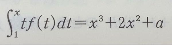 数学2教科書の定積分例題で、tがf(t)にかけられているんですが、この場合どう考えたらいいですか?