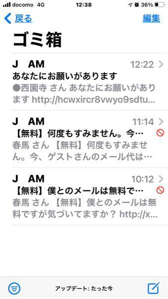 J AM 迷惑メールが頻繁にくるようになりました。 しかも、全く違う呼び名で! 無視してますが、アドレス変えた方がいいのでしょうか?
