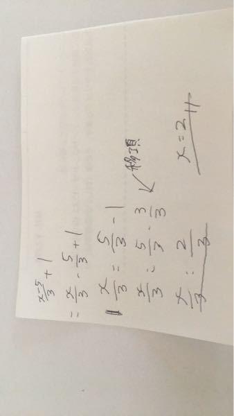 Xの値を求めなさい これ合ってますか??間違いだったら途中式と答えを教えてください