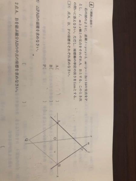 この問題のAと、Bの答えをわかる方いたら教えて頂きたいです ちなみに中学3年で2年の復習をしております 単元名は関数と図形のところです。 よろしくお願いします