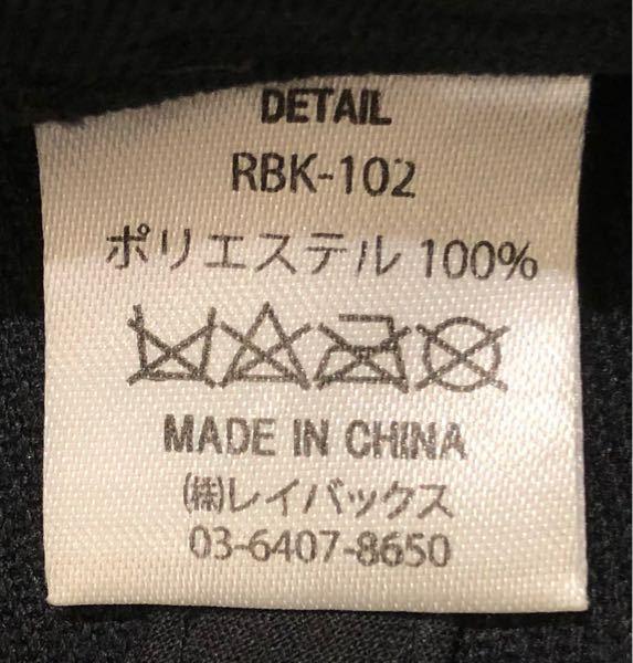 この洗濯記号の意味を教えてください。