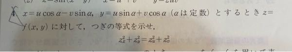 大学の微分と積分の問題についての質問です。全微分可能性と合成関数の微分の範囲の問題なのですが、下の問題がわかりません。解き方を教えていただきたいです。