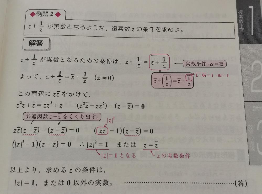 複素数平面の超初歩的な話だと思いますが… 0以外の実数ってz=1,-1も含んでいるはずなのに、なぜわざわざ|z|=1、または0以外の実数というように分けて書くのですか?