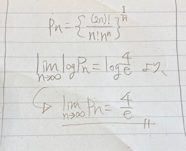 数3 極限 下の写真の矢印の間に、何か説明を書き加えないと減点ですか?