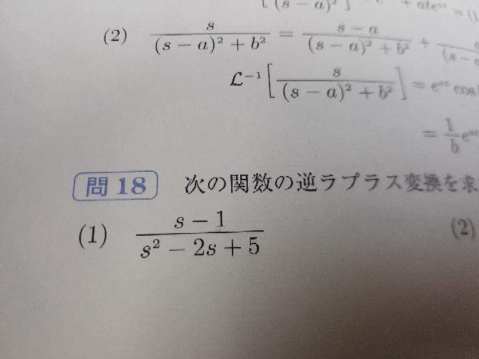 次の関数の逆ラプラス変換を求めよ (1) の解き方がわかりません 計算過程を教えて頂きたいです。