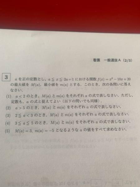 ⑶の最大値がf(2)の式ではなくf(a)の式になるのか教えてください