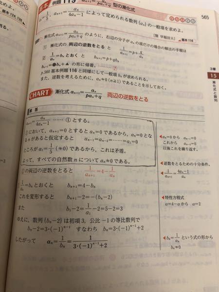 青チャートのこの問題の解答なんですけど、黒で囲った部分の記述は試験で出てきた場合は必要でしょうか?