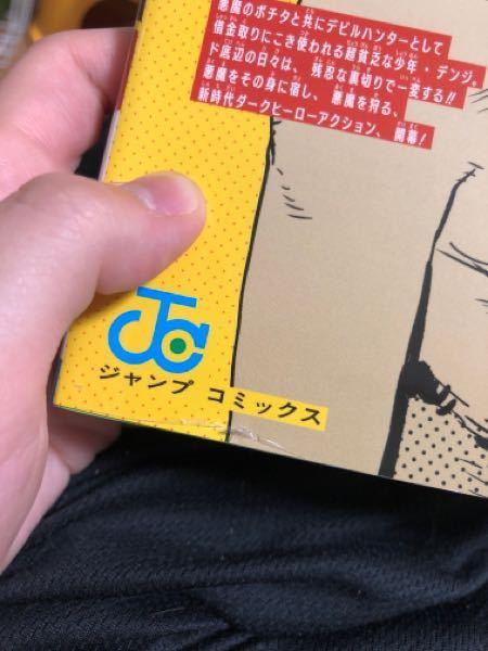 漫画、本の返品、交換の基準について。 本日本屋でマンガを購入したところ、裏表紙のフィルムがべりっと剥がれてました……。 個人的に本が好きで大切にカバーつけて読んでるので交換をしたいのですが、これでも交換できますか?