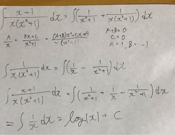 積分の問題です。どこで間違えていますか? 解答↓ https://detail.chiebukuro.yahoo.co.jp/qa/question_detail/q11246583511