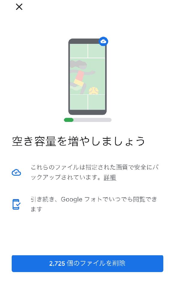 Googleフォトでこれがでてきたんですけど、iPhoneのアルバムから消えるってことですか? またもしこのファイルを削除を押したらどこに写真あるのですか?