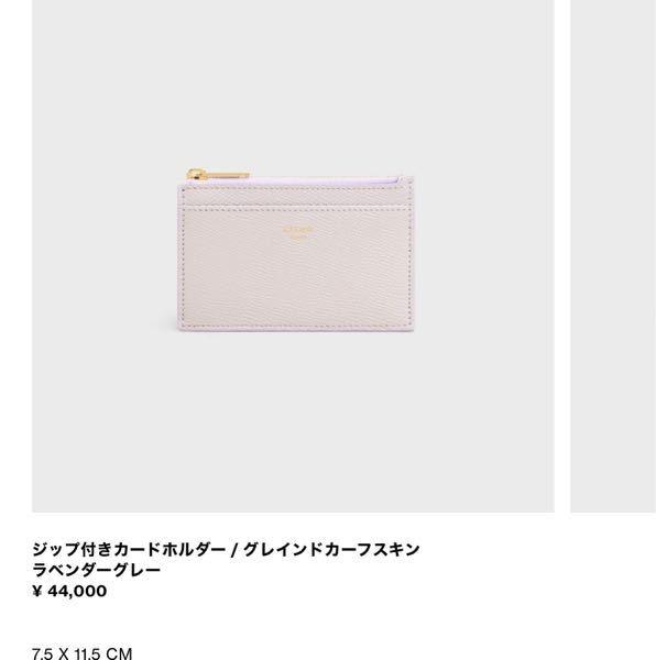 セリーヌのジップ付きカードホルダー (7.5 X 11.5 CMサイズ)をお持ちの方、お使いの方いらっしゃったら教えてください。 カード入れとして使いたいのですが、ジッパー内と外のポケット合わせ...