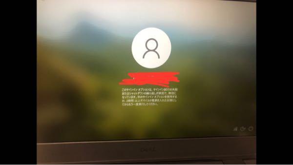 pinをミスりまくってしまったせいでこの画面から動けません。 どうすれば治りますか? ちなみに、他のサインインオプションは登録した覚えはありません。 2時間以上デバイスの電源を入れていれば治ると書いてありますが、それはスリープ状態でも良いのでしょうか?それとも、ずっとディスプレイを表示しなければ行けないのでしょうか?