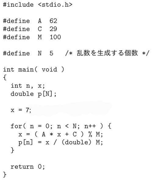 このプログラムを実行した時p[0]-p[4]にはどのような値が代入されますか。
