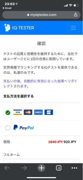 ネット上にあるIQテストをしてみました。そうするとメールが届きお金を支払って下さいとの事。お金払うの知らなくて親に怒られそうです。困ってます。どうすればいいですか??