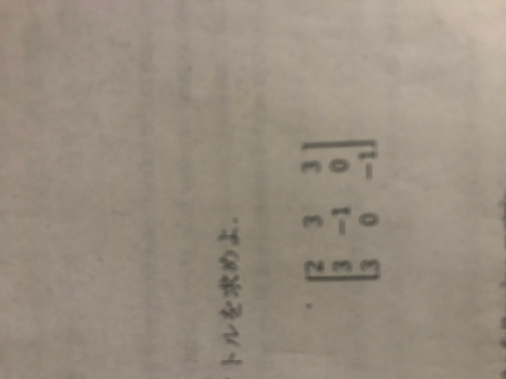 [2 3 3 3 -1 0 3 0 -1]の固有値と固有ベクトルを教えてください。 お願いします。