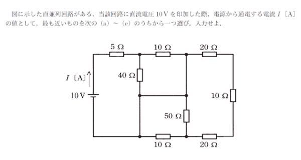 電気回路の問題で解き方と答えを教えてください 至急お願いします。