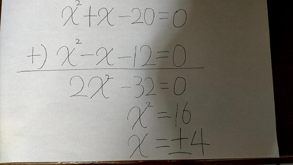次の2つの二次方程式の共通解の求め方は間違っています。どこが間違っていますか?