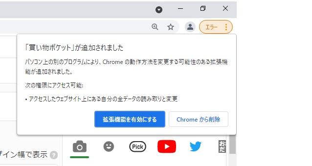 Chromeを開いていたら、いきなり「買い物ポケットが追加されました アクセスしたウェブサイト上にある自分の全データの読み取りと変更」と出てきて震えたのですが、これって悪質なウイルスかなにかで...