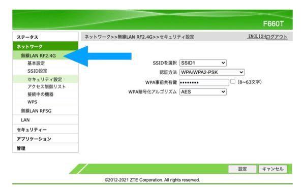 Nuro光(F660T)のadmin画面にて 添付画像のように「2.4GHz」しか 表示がされてないのですが どうすれば「5GHz」が表示されるようになるのでしょうか。 現在、「安全性の低いセキュリティ」と出てしまっている状態で、「5GHz」の方も対応したく思います。 ※2.4GHzの方は、対応できました