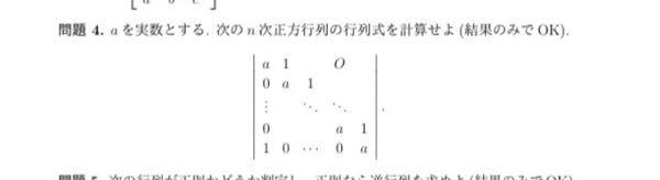 線形代数学 この問題の解き方を教えていただきたいです。