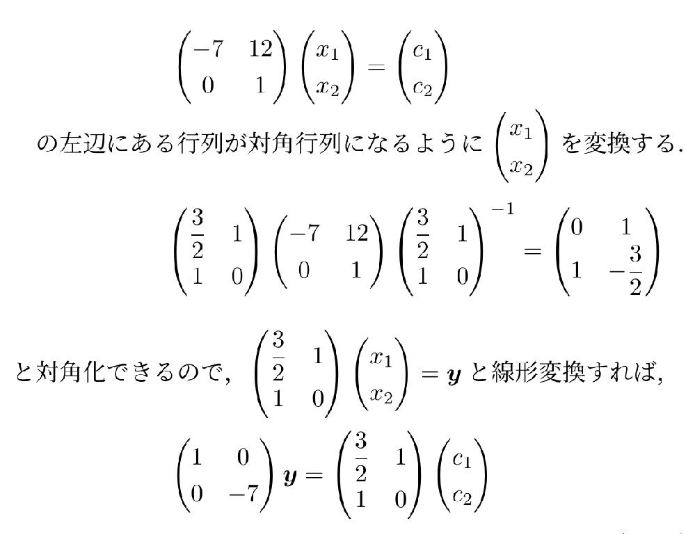 線形代数の質問です. 行列表記が難しいと感じたので,画像で用意させて頂きます. 画像の1行目の左辺にある行列が対角行列となっていないので,これを x に適当な線形変換を施すことで,この方程式を対角行列を用いた方程式に書き換えなさい という問題です. 対角行列なら対角化するかなと思って,対角化してから x に線形変換を加えたことにして表現したのですが,右辺に対角行列でないものが残ってしまうので何かがまずいとは感じてます. 解くヒントをお教え下さいm(__)m