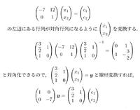 線形代数の質問です. 行列表記が難しいと感じたので,画像で用意させて頂きます. 画像の1行目の左辺にある行列が対角行列となっていないので,これを x に適当な線形変換を施すことで,この方程式を対角行列を用いた方程式に書き換えなさい という問題です. 対角行列なら対角化するかなと思って,対角化してから x に線形変換を加えたことにして表現したのですが,右辺に対角行列でないものが残ってしまうので...