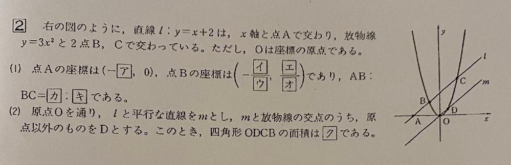 中3の関数の問題です。 (1)の (ア)が-2 (イ/ウ)が2/3、(エ/オ)が4/3 まで分かったのですが、辺の比の求め方が分かりませんでした。 (2)の (ク)は2になったのですが、自信がありません。 自分が使った式は [(OD+BC)×高さ(直線lとy軸の交点)]/2 です。 [(1/3+5/3)×2]/2=2です。 この公式で良かったか定かではないので解説お願いしたいです。 どなたか(1)と(2)の解説お願いします。