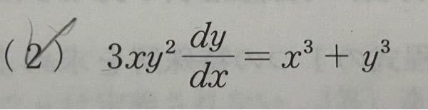 この微分方程式がわかりません。同次形です。教えてもらえると嬉しいです!よろしくお願いします!