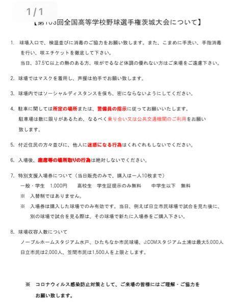 茨城県大会高校野球についての質問です。 7/26の決勝、鹿島学園対常総学院で、 私は違う高校に...