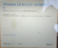 windows8.1から10にアップデートしたいのですが、写真のような画面が出て出来ませんどうすれば出来るようになりますか?