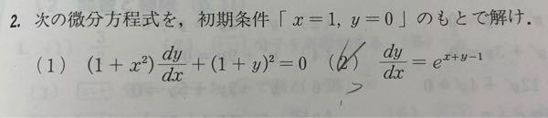 (2)を教えてください。微分方程式です。よろしくお願いします!