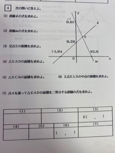 数学の一次関数なのですが、分からないので教えて欲しいです