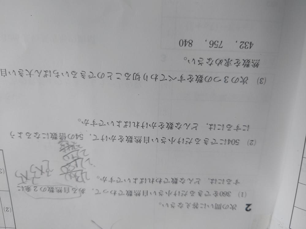 【250枚】(2)の解き方をわかりやすく教えてください。