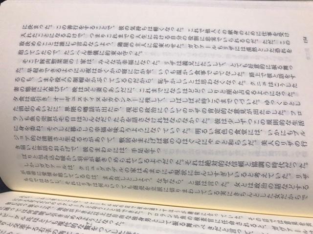 エミールゾラのパリの胃袋 藤原書店 翻訳朝比奈 ですが、 すっぽりの後改行されています。 これはミスですか? それともゾラの手書きの紙とかにそのように書かれていた ということですか?