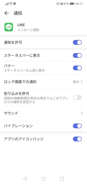 LINEのメッセージ通知をデフォルトのピロンという音に戻す方法ってなんですか?ネットで調べた方法でやってもネットの情報とは違う場所に飛んでしまってできないです。 設定からメッセージ通知をタップしたらネットではそこから変更出来るそうなのですが私の場合本体設定のアプリに飛んで変な効果音しか選べなくなってます。 LINEの端末にあるメッセージ通知音にするにはどうすればいいですか? 端末はAndroid Huawei lite20です