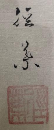 絵画にある漢字と落款が難しくて読めません。 お解りになる方教えてください!