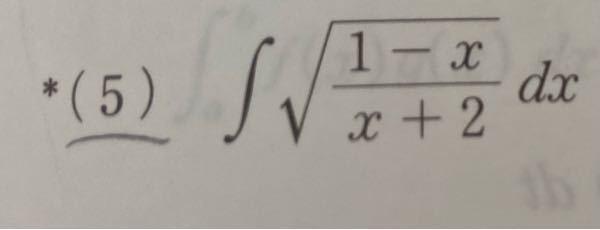 この不定積分を教えてください!