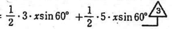 何回解いても 2√3にしかなりません。 どこが間違ってんだろ。 答えは8√3