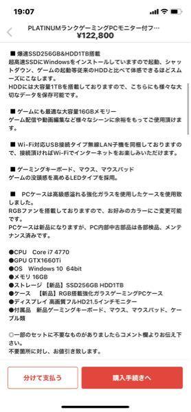 メルカリで、出品されているゲーミングPCは購入しない方がいいでしょうか? 写真のスペックが12万円位で売られています。