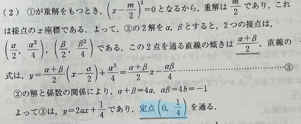 どうしてこの定点を通ると分かりますか?