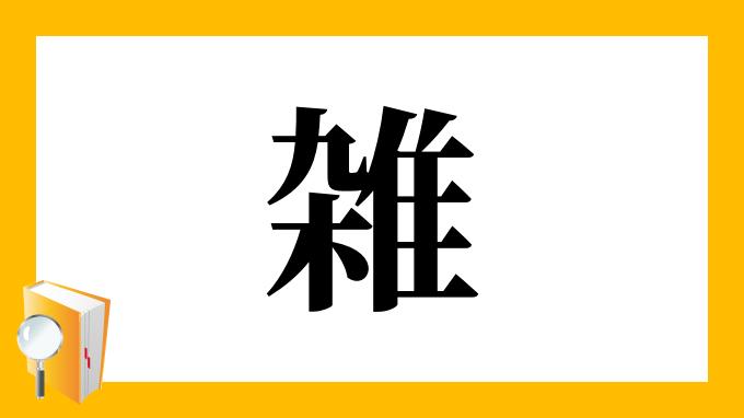 韓国人が話す日本語のザ行やタ行の発音が雑になる理由はなんですか? その一例として「雑」などは「ジャチュ」としか言えていませんよね。 日本人なら、日本語にない「th」や「r」などの英語の子音でも容易く正確に発音出来るのにね。 とかく韓国人というのは、これまでも日本人がやってきたありとあらゆることを朴(パク)りまくって今に至っているのですから、日本人が普段から普通に喋っているザ行やタ行の発音の仕方を朴(パク)れない筈はありませんのにね。