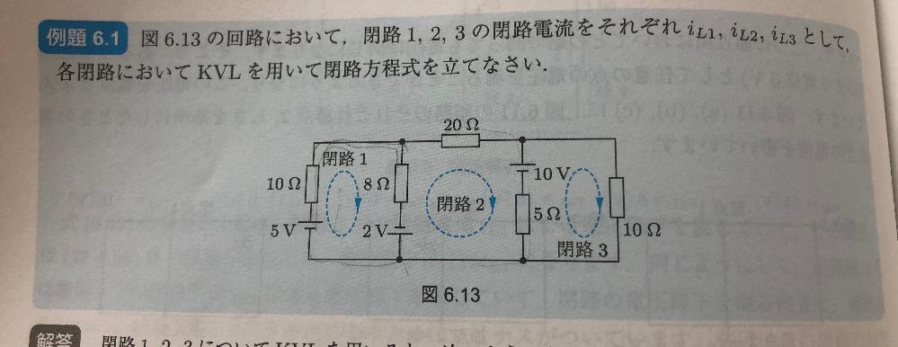 電気でこの解き方が全く分からないのですが分かる方がいたら詳しく教えていただきたいです。