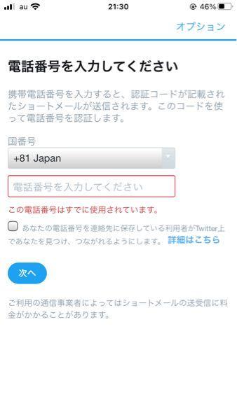 【至急】 Twitterのアプリを開いたところ、アカウントがロックされていると出てきて、電話番号を入力したところ、この番号はすでに使われていると出てきました。 他のアカウントでも使用していた為、そのアカウント は削除しました。 しかしまだ写真のような画面になり、他のページにもいくことができずお手上げの状態です。 どうすればログイン出来るようになるでしょうか。