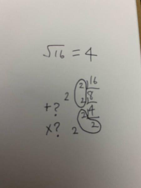 数学についてです。√16が4になるのは分かってます。その前の素因数分解の過程で写真のように2を二つずつ出しました。そして本題はここからです。この2は足し算にして4になるのか、かけ算をして4になるのか教えてくだ さい。説明が下手で申し訳ありません