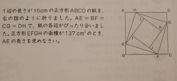 下記の問題の解法をご教示下さい。 ちなみに正方形LIJKの1辺が7cm になることまでは解説を読んで理解出来ましたが、その後が分かりません。 よろしくお願いします。