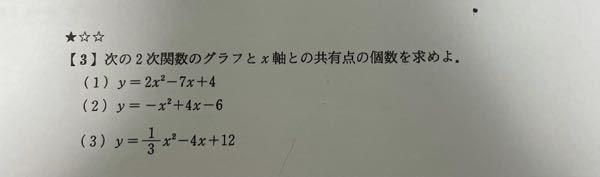 高一数1です。解答をお願いしますm(_ _)m 数学 数1 高校 勉強 受験 計算 二次関数