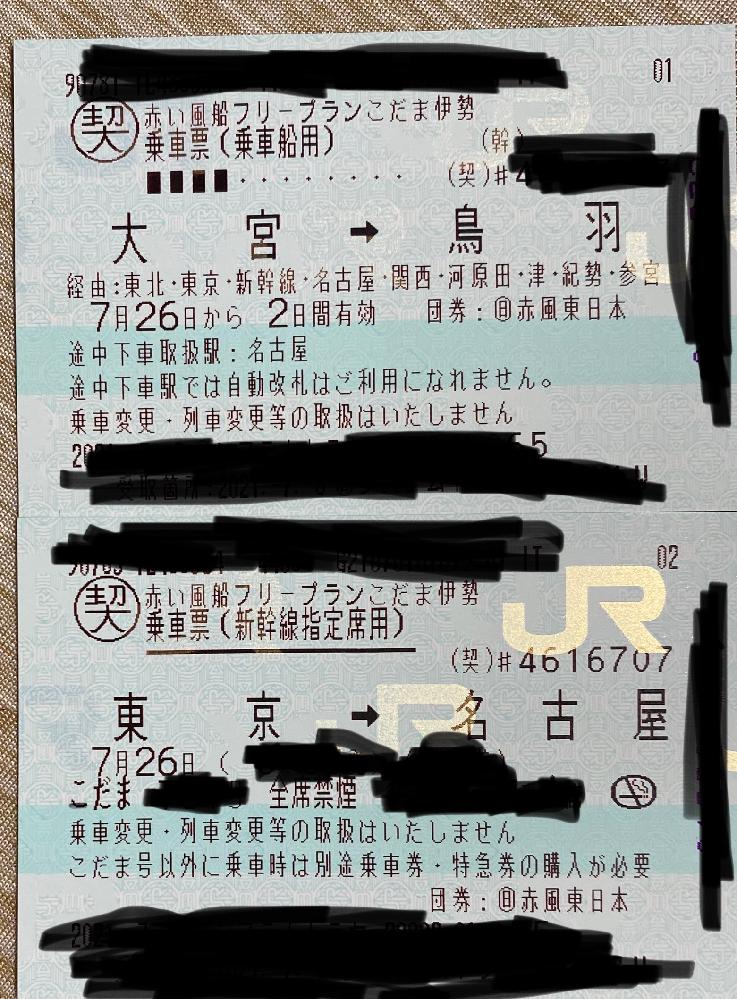 日本旅行の乗車票について質問です。 写真の切符をご覧ください。 旅行プランでは大宮から東京へ行き、新幹線を利用するプランですが、直接東京駅から新幹線に乗ることは可能でしょうか? 例えば、大宮駅からではなく別の駅から東京で新幹線に乗ることは可能でしょうか? 明日の朝出発するので旅行会社には問い合わせできません。 よろしくお願いします。