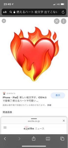 iOS14.7で「燃えるハート」が出てきません! どうしたら下記のような燃えるハートが使えますか? また、理由等お分かりの方いましたら教えて頂きたいです!